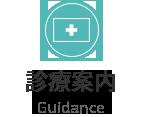 診療案内Guidance