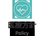 医療方針policy