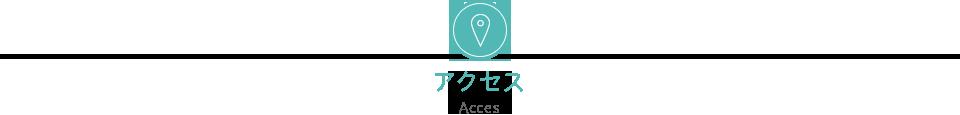 アクセスAcces